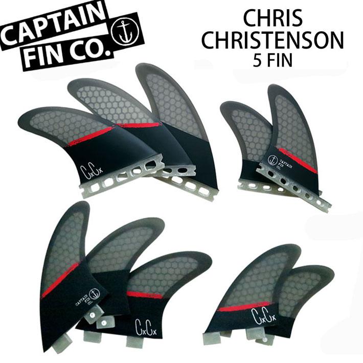 キャプテンフィン CAPTAIN FIN CHRIS CHRISTENSON SPL クリス・クリステンソン TRI-QUAD トライクアッド 5FIN 5枚セット ショートボード用【あす楽対応】