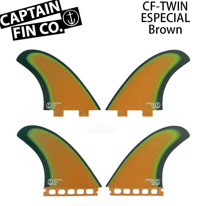 [店内ポイント最大20倍!!] ショートボード用 ツインフィン CAPTAIN FIN キャプテンフィン CF-TWIN ESPECIAL Collection エスペシアル BROWN Twin FIN ツイン フィン【あす楽対応】