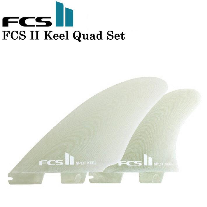 [店内ポイント最大20倍!!] FCS2 フィン Keel Quad Set(SPRIT KEEL)Performance Glass【パフォーマンスグラス クアッドキールフィン】 【あす楽対応】