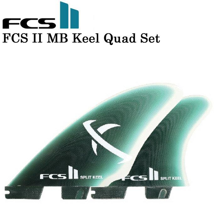 [店内ポイント最大20倍!!] FCS2 フィン MB Keel Quad Set(SPLIT KEEL)Performance Glass【パフォーマンスグラス クアッドキールフィン】