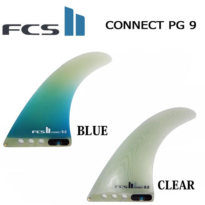 [店内ポイント最大20倍!!] fcs2 フィン CONNECT PG 9 コネクト パフォーマンスグラス ロングボード用 センターフィン
