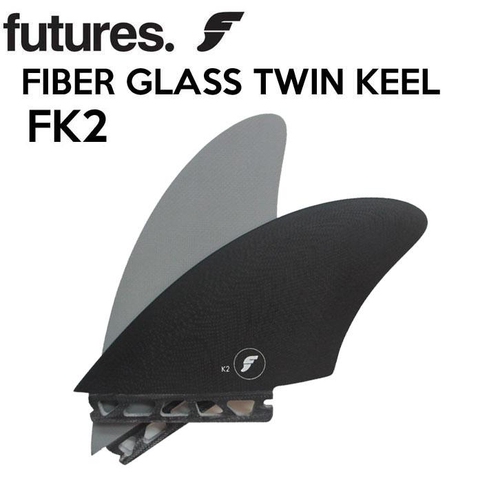 future フィン ツインフィン フューチャーフィン FIBER GLASS FK2 TWIN KEEL ショートボード レトロ用 ツインキール フロントフィン 2枚セット