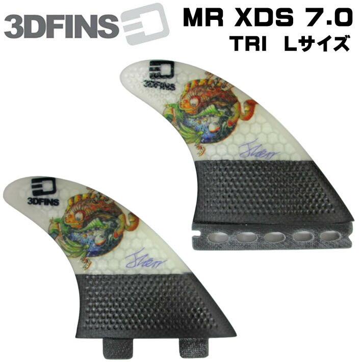 [現品限り特別価格] 3dフィン 3DFINS MOON RAKERR XDS 7.0 カーボン トライフィン Lサイズ ショートボード future fcs carbon【あす楽対応】