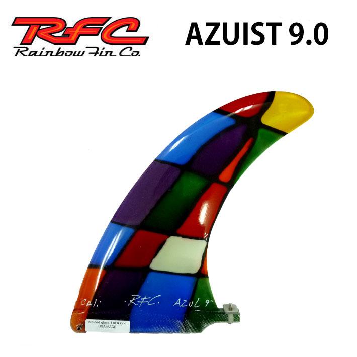 Rainbow Fin レインボーフィン サーフィン フィン AZUIST 9.0 [134] ロングボード センターフィン【あす楽対応】