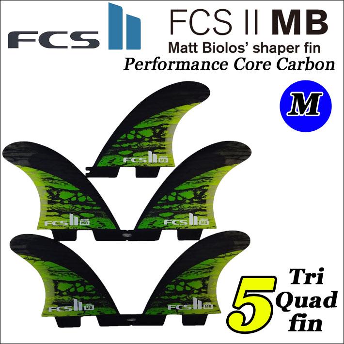 [店内ポイント最大20倍!!]FCS2 フィン Matt Biolos' MB Performance Core carbon TRI-QUAD[5FIN]GREEN[MEDIUM] マット・バイオロス LOST MAYHEM パフォーマンスコアカーボン【あす楽対応】【あす楽対応】