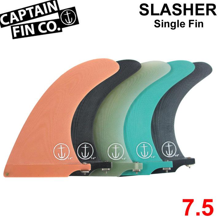 CAPTAIN FIN キャプテンフィン SLASHER 7.5 スラッシャー SINGLE FIN ロングボード用フィン【あす楽対応】