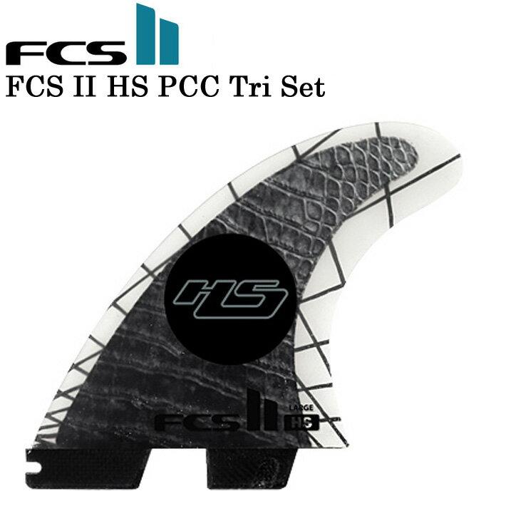 [店内ポイント最大20倍!!] FCS2 フィンHayden Cox's HS PCC Tri [3FIN] BLACK[LARGE] ヘイデン・コックスモデル パフォーマンスコアカーボン 日本正規品【あす楽対応】