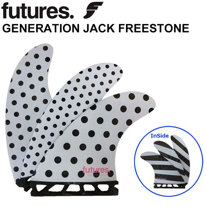 フューチャーフィン future fin GENERATION JACK FREESTONE ジャック フリーストン シグネイチャー ショートボード フィン 3枚セット