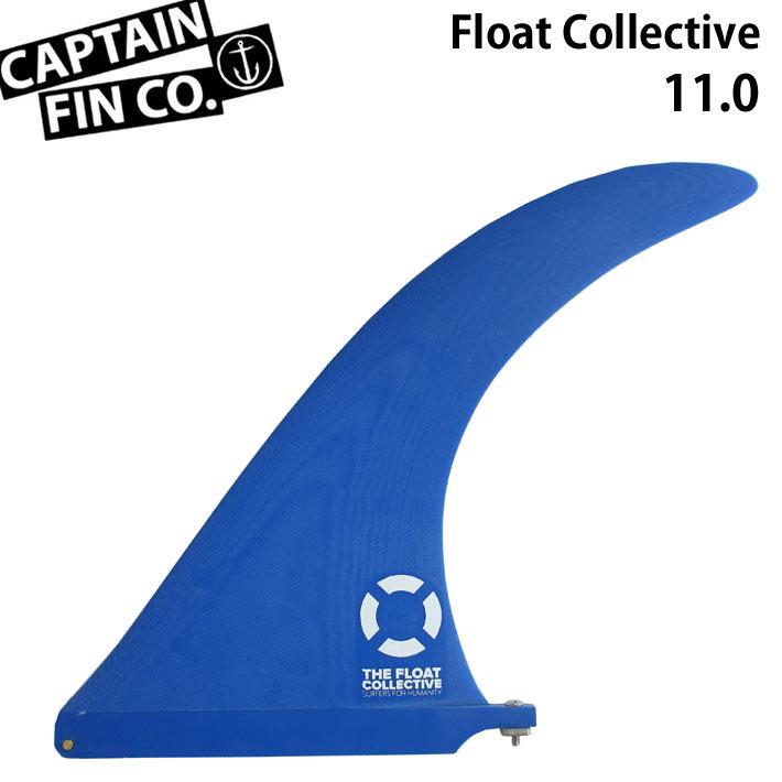 [店内ポイント最大20倍!!] CAPTAIN FIN キャプテンフィン Float Collective 11.0 ロングボード用フィン 【あす楽対応】