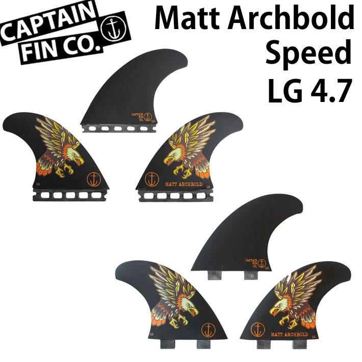 [店内ポイント最大20倍!!] CAPTAIN FIN キャプテンフィン Matt Archbold Speed 4.7 large FCS FUTURE TRI FIN トライフィン