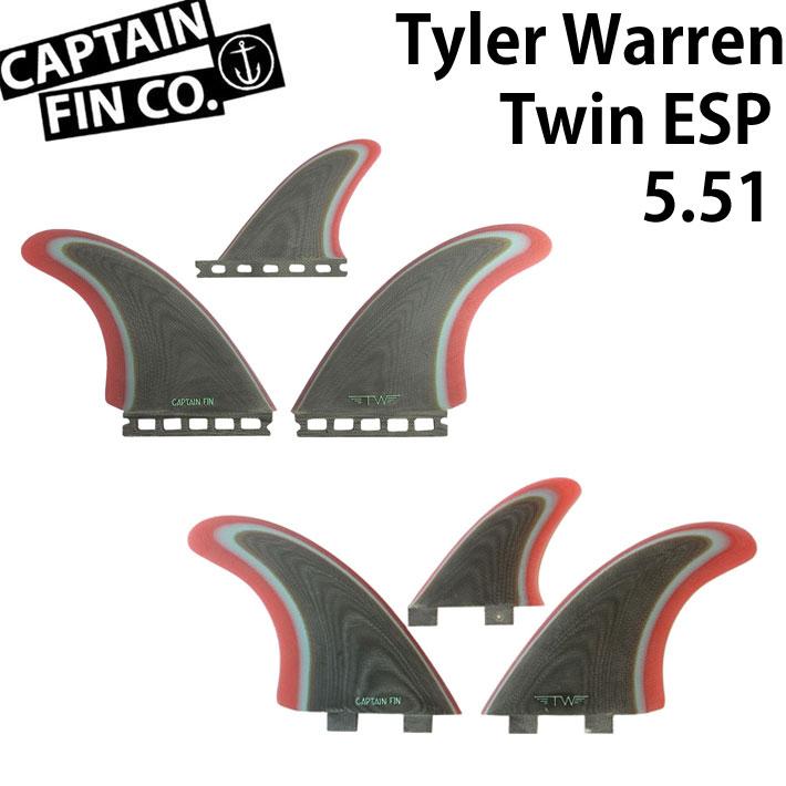 [店内ポイント最大20倍!!] CAPTAIN FIN キャプテンフィン Tyler Warren TWIN ESP Twin + Trailer 5.51 Coffee FCS FUTURE TWIN +1 FIN ツイン スタビライザーフィン