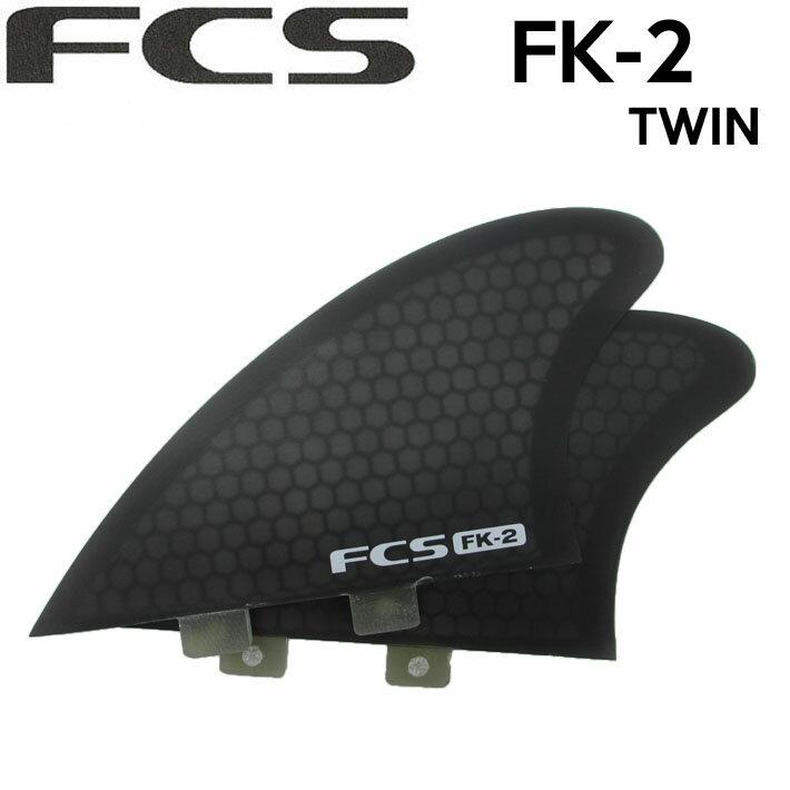 【FCS フィン】 FK-2 Performance Core パフォーマンスコア フィッシュ用キールフィン TWIN ツインフィン 【あす楽対応】