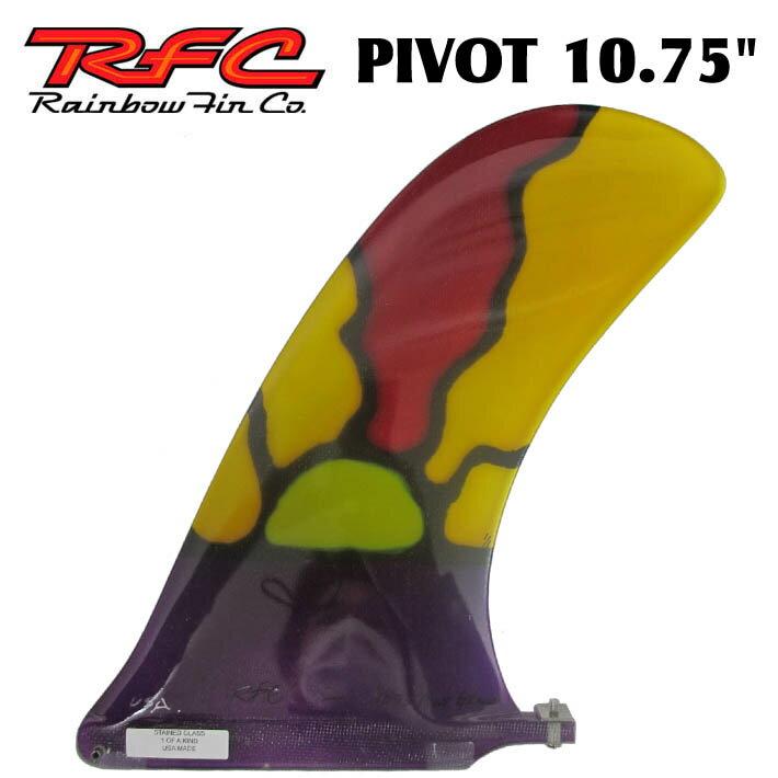 Rainbow Fin レインボーフィン Pivot ピボット [65] 10.75 ステンドグラス ロングボード用フィン [follows特別価格] 【あす楽対応】