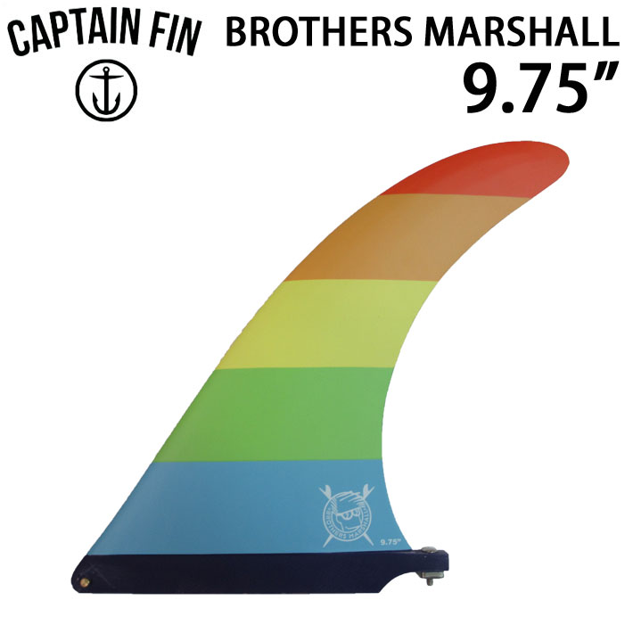 CAPTAIN FIN キャプテンフィン 9.75 シングル フィン BROTHERS MARSHALL RAINBOW 9.75 ロングボードセンターフィン シングル フィン【あす楽対応】