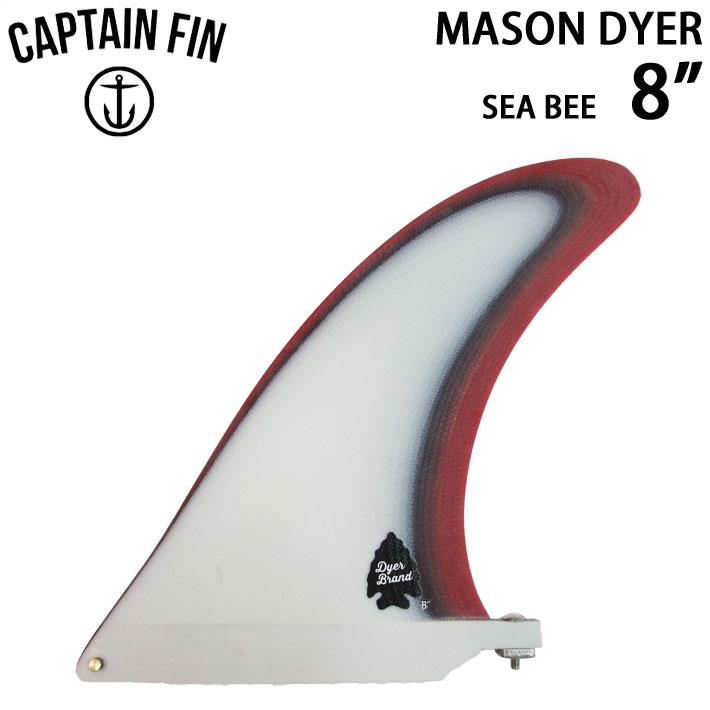 CAPTAIN FIN キャプテンフィン シングルフィン ロングボードフィン ミッドレングス Mason Dyer SEABEE 8 メイソン・ ダイヤー 8インチ【あす楽対応】