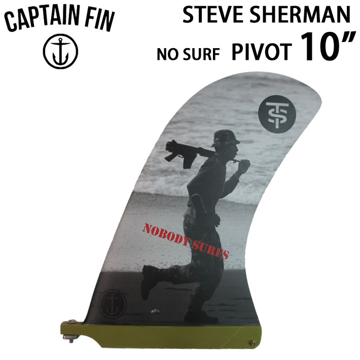CAPTAIN FIN キャプテンフィン シングルフィン ロングボードフィン STEVE SHERMAN NO SURF 10 スティーブ・シャーマン ピボットフィン 10インチ【あす楽対応】