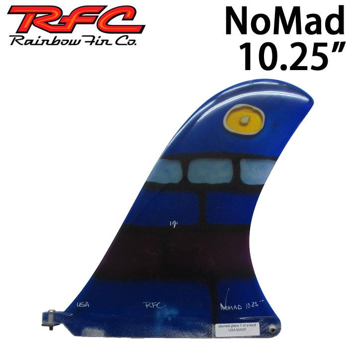 [251] ロングボード 【あす楽対応】 レインボーフィン フィン ステンドグラス Rainbow シングル Nomad サーフィン Fin センターフィン 10.25