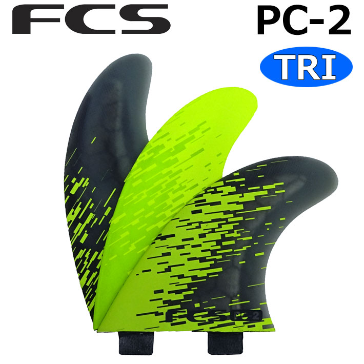 サーフィン フィン FCS フィンPC-2 Performance Core パフォーマンスコア トライフィンセット XSサイズ エフシーエス TRI FIN SET【あす楽対応】