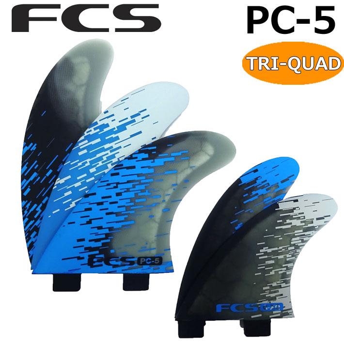 サーフィン フィン FCS フィン エフシーエス PC-5 Performance Core Mサイズ パフォーマンスコア 5FIN トライクアッドフィンセット TRI-QUAD FIN SET 【FCS フィン】