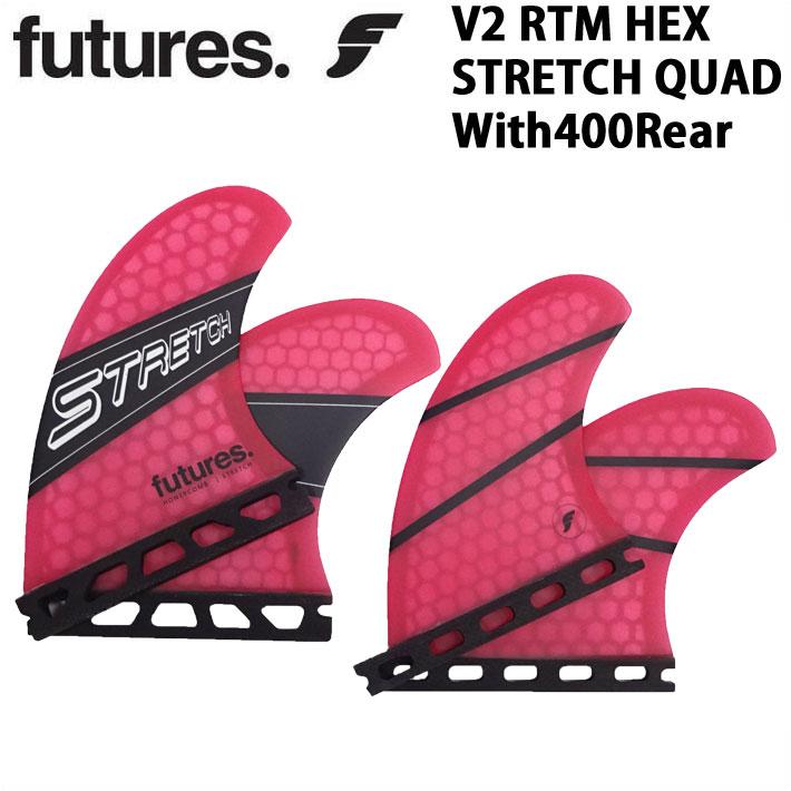フューチャーフィン future fin V2 RTM HEX STRETCH QUAD ストレッチ クワッド [Medium] ショートボード フィン クアッドフィン 4枚セット