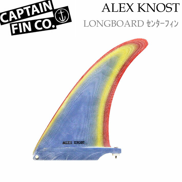 CAPTAIN FIN キャプテンフィン アレックスノスト 9.5 ミッドレングス ロングボードセンターフィン シングル フィン ALEX KNOST CLASSIC 9.5【あす楽対応】