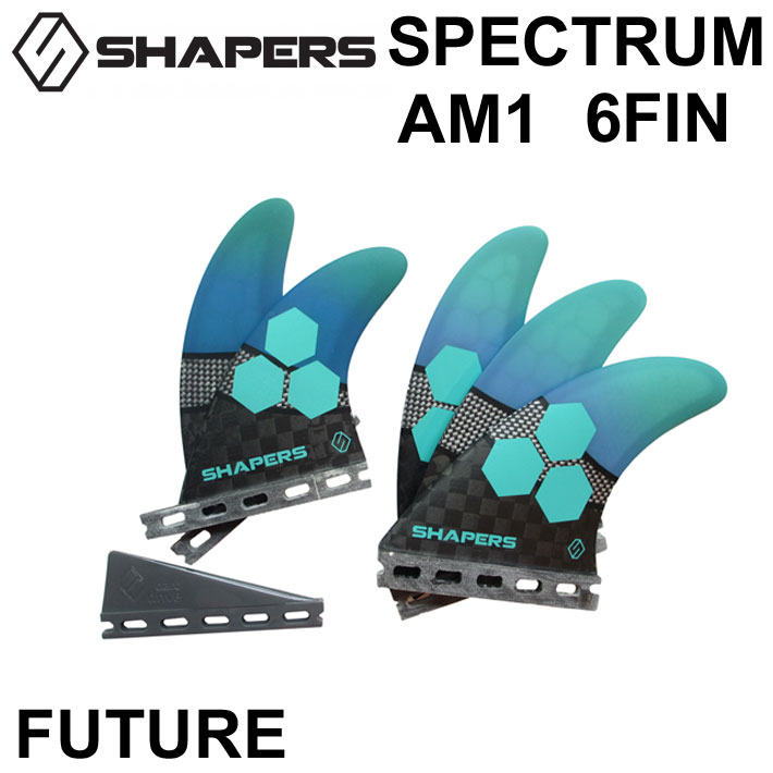 SHAPERS FIN シェイパーズフィン AM1 SPECTRUM BLACK BLUE FUTURE 6FIN【あす楽対応】