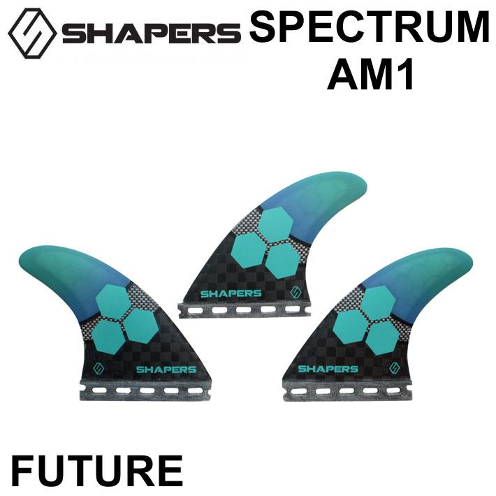 SHAPERS FIN シェイパーズフィン AM1 SPECTRUM BLACK BLUE FUTURE TRIFIN 3FIN【あす楽対応】