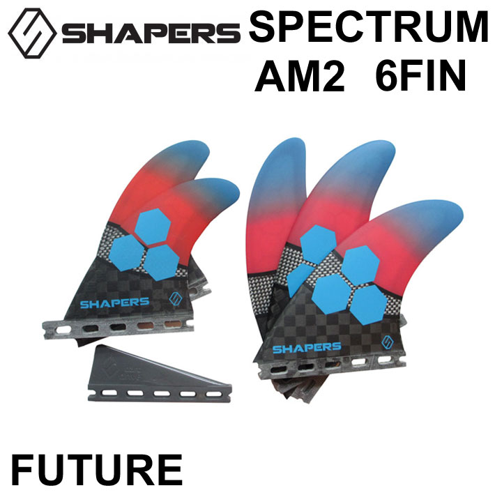 SHAPERS FIN シェイパーズフィン AM2 SPECTRUM BLACK PINK BLUE FUTURE 6FIN【あす楽対応】