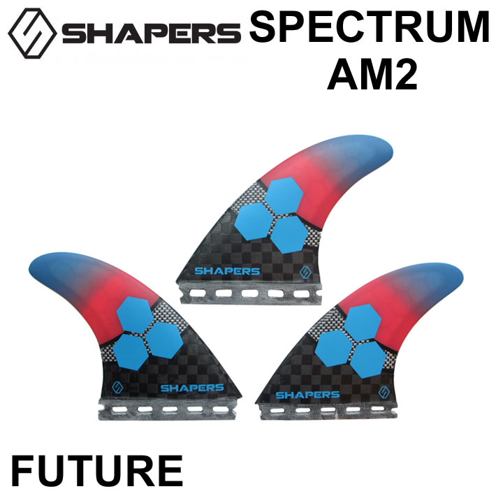 SHAPERS FIN シェイパーズフィン AM2 SPECTRUM BLACK PINK BLUE FUTURE TRIFIN 3FIN【あす楽対応】