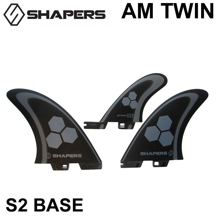 SHAPERS FIN シェイパーズフィン AM TWIN CORE SERIES 2+1 S2 BASE FCS2 TWIN FIN フィン【あす楽対応】