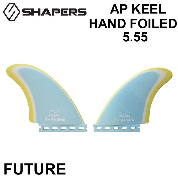SHAPERS FIN シェイパーズフィン ASHER PACEY AP KEEL 5.55 HAND FOILED BLUE YELLOW FUTURE 2FIN フィン【あす楽対応】