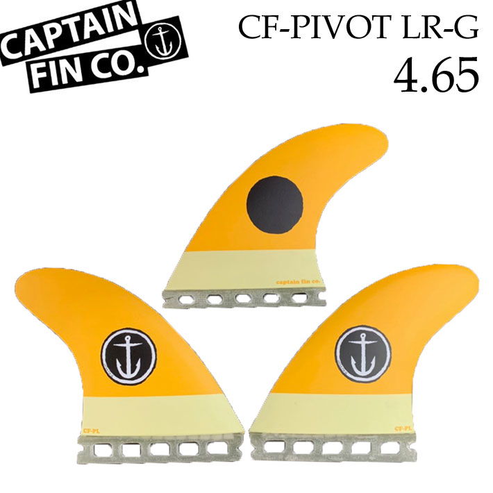 CAPTAIN FIN キャプテンフィン CF-PIVOT LR-G 4.65 FUTURE TRI FIN トライフィン【あす楽対応】