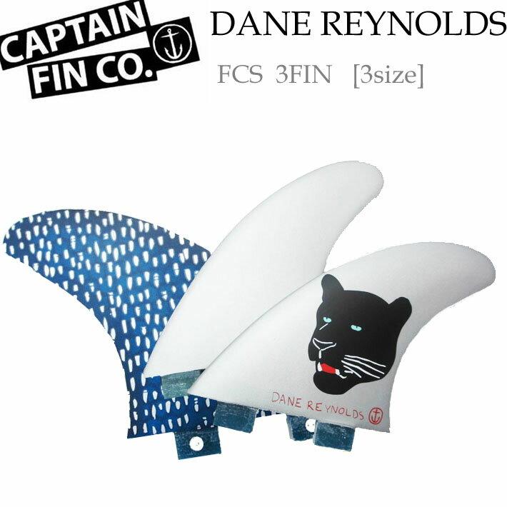 [店内ポイント最大20倍!!] CAPTAIN FIN キャプテンフィン Dane Reynolds デーン・レイノルズ FCS TRI FIN [S][M][L] トライフィン ショートボード用 サーフィン フィン 【あす楽対応】