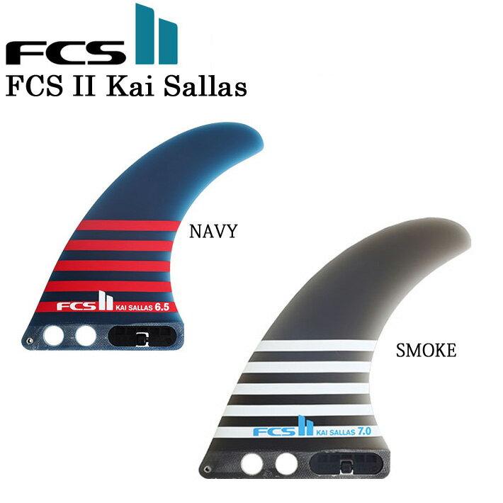 [店内ポイント最大20倍!!] FCS2 フィン Kai Sallas カイサラス 7.0 PG【パフォーマンスグラス ロングボード用センターフィン】