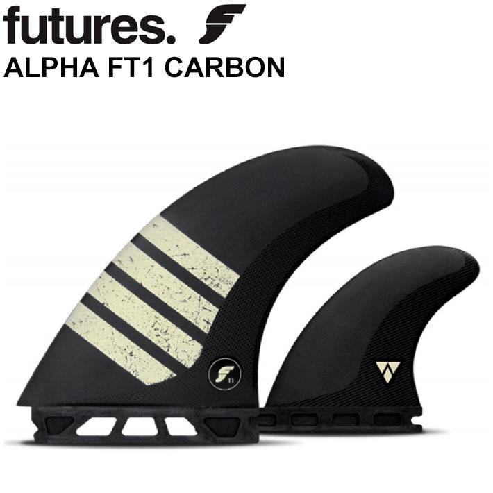 [送料無料] future fin フューチャーフィン ALPHA アルファ FT1 CARBON ツインスタビライザー トライフィン 3枚セット 最軽量 サーフィン サーフボード 【あす楽対応】