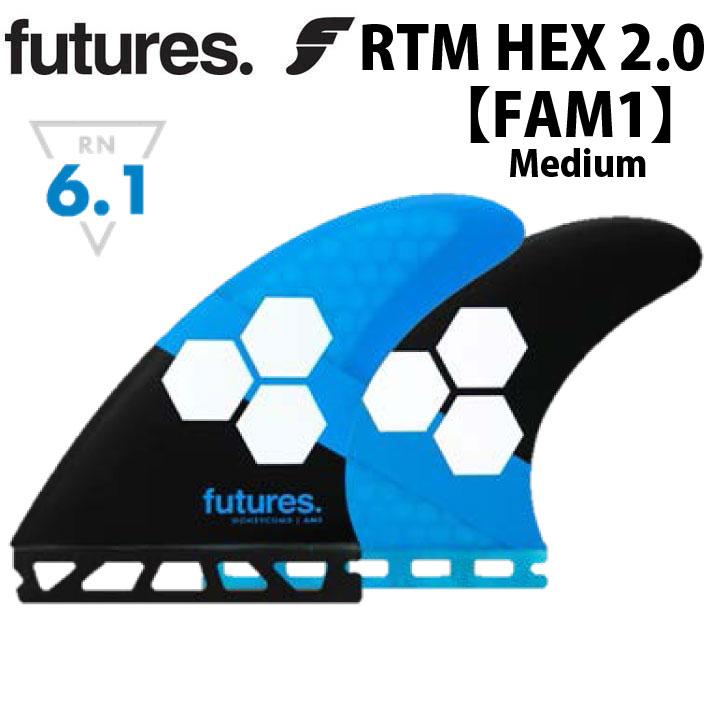 フューチャーフィン future fin RTM HEX 2.0 FAM1 [Mediuml] アル・メリック ショートボード フィン トライフィン 3枚セット【あす楽対応】