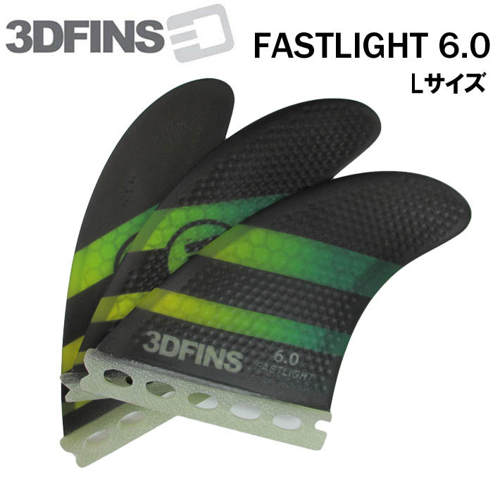 [在庫1点限り特別価格] 3dフィン 3DFINS FASTLIGHT ファストライト 6.0 Lサイズ ショートボード トライフィン サーフィン future fcs【あす楽対応】