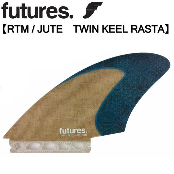 [店内ポイント最大20倍!!] フューチャーフィン [future フィン ツインフィン] RTM JUTE TWIN KEEL RASTA V2 FOIL デイブ・ラストヴィッチ シグネイチャーモデル 2fin キールフィン