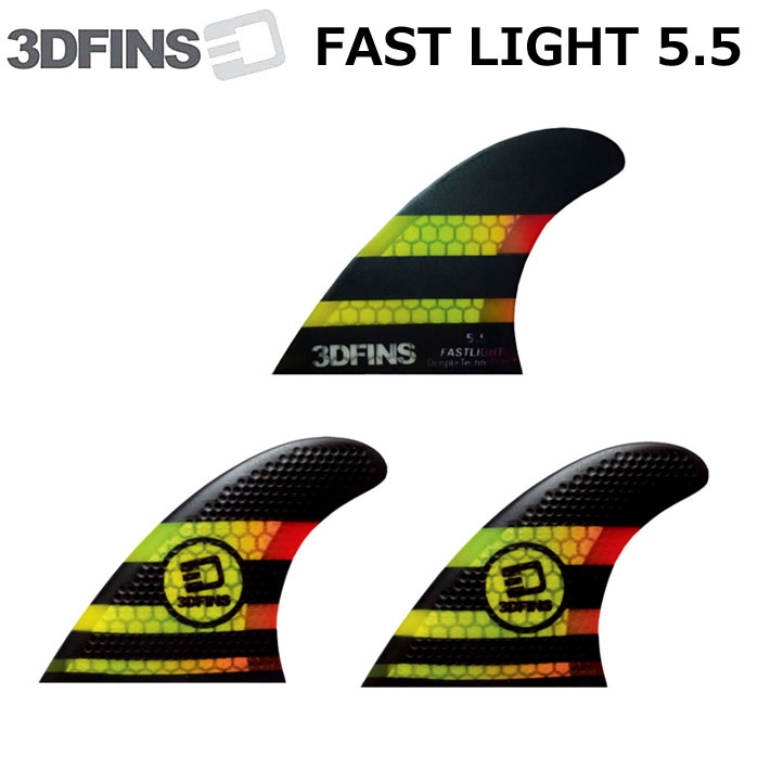3dフィン 3DFINS FASTLIGHT ファストライト Med 5.5 FUTURE FCS2 ショートボード サーフィン