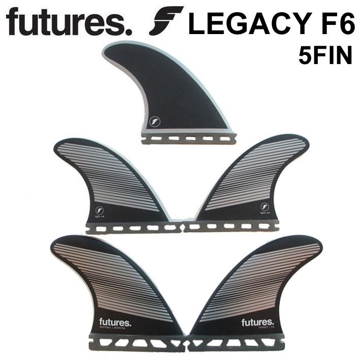 FUTURE FINS フューチャーフィン LEGACY F6 レガシー RTM HEX TRI QUAD FIN 5FIN サーフィン【あす楽対応】