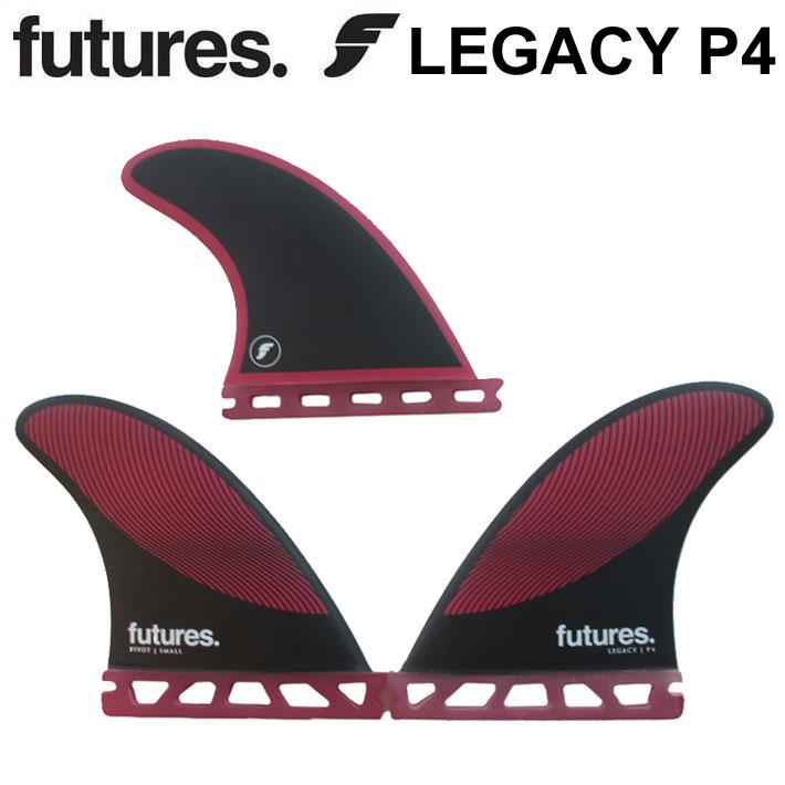 FUTURE FINS フューチャーフィン LEGACY P4 レガシー RTM HEX TRI FIN 3FIN サーフィン【あす楽対応】