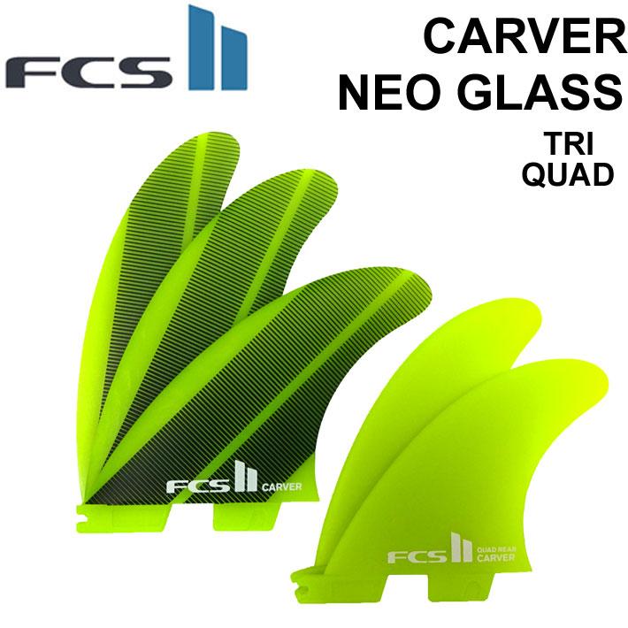[店内ポイント最大20倍!!] FCS2 フィン CARVER NEO GLASS [YELLOW-1] TRI-QUAD 5フィン カーバー ネオグラス トライクアッドフィン【あす楽対応】