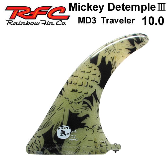 Rainbow Fin レインボーフィン Mikey Detemple MD3 Traveler 10.0 [280] ステンドグラス ロングボード センターフィン シングル フィン [follows特別価格] 【あす楽対応】
