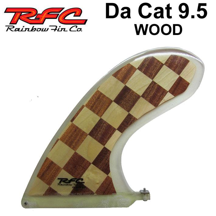 Rainbow Fin レインボーフィン Da Cat WOOD 9.5 [284] ロングボード センターフィン シングル フィン [follows特別価格] 【あす楽対応】