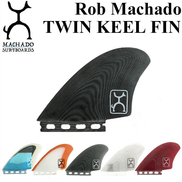 ロブ マチャド Rob Machado TWIN KEEL FIN ツインキールフィン ショートボード フィン ツインフィン【あす楽対応】