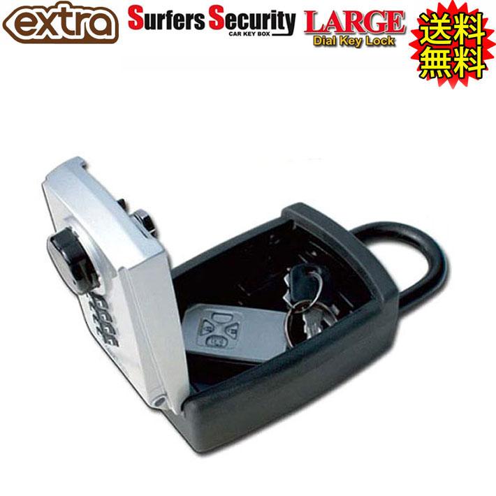 送料無料 スマートキーも収納可能 鍵の保管 共有に便利 カギの紛失対策に 海での鍵の隠し場所でお困りの方 お買得 倉庫や賃貸物件管理に EXTRA エクストラ サーファーズセキュリティー 希少 ラージ キーロッカー 暗証番号ダイヤル式 SECURITY キーボックス ダイアル式 カーキーボックス あす楽対応 SURFER'S LARGE カギ