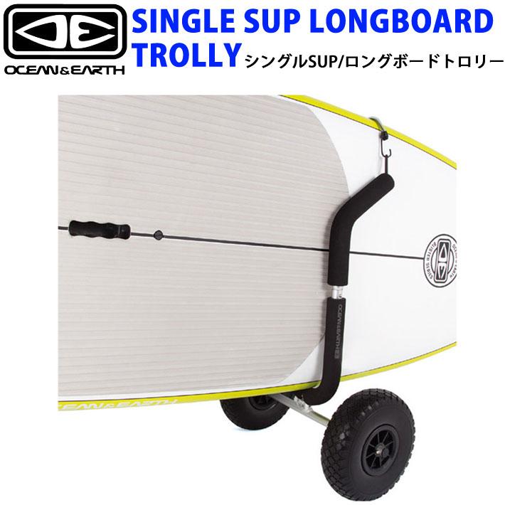 重たいボードをラクラク運べるキャリア OCEAN&EARTH オーシャンドアース SINGLE SUP LONGBOARD TROLLY SUP ロングボード 持ち運び キャリア