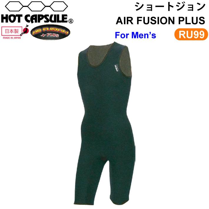 Dopes ドープス ホットカプセル HOT CAPSULE メンズ ショートジョン SHORT JOHN AIR FUSION PLUS エアフュージョンプラス RU99 防寒インナーウェア ウインターサーフ