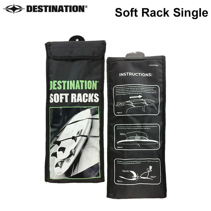 Destination ディスティネーション サーフボードキャリアSoft Rack Single ソフトラック シングル [自動車用 キャリア] 【あす楽対応】