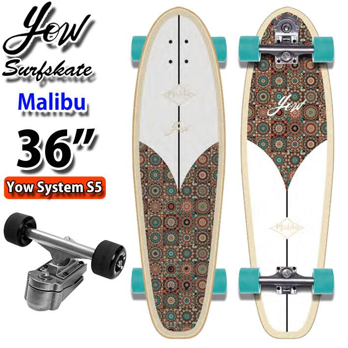 [予約商品:8月以降入荷予定] ヤウ サーフスケート YOW SURFSKATE MALIBU 36インチ [V4S5] マリブ ロングスケートボード コンプリート サーフィン スケボー トレーニング 練習 [21]